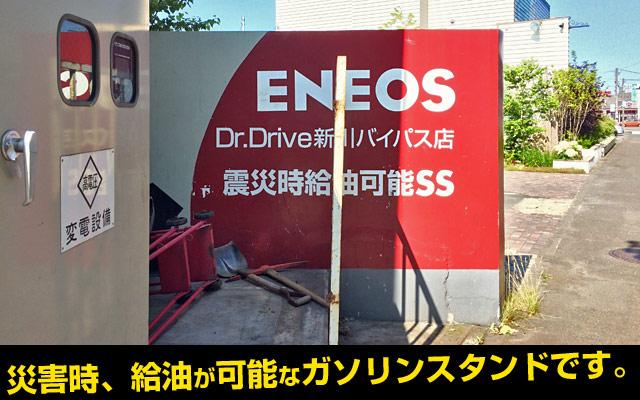震災・災害時に給油可能なガソリンスタンド