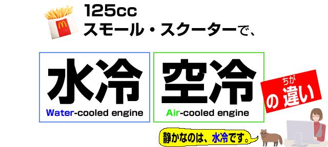 小型125ccの空冷・水冷エンジンの違いとメリット・デメリットについて