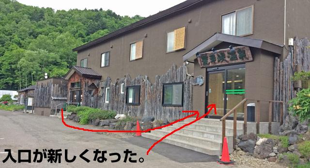 札幌で1番有名な温泉、豊平峡温泉。