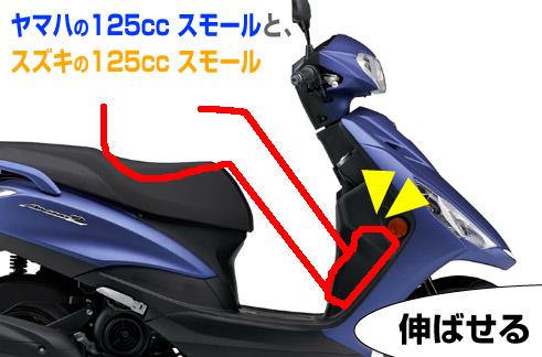 足が伸ばせるスズキヤマハの125ccスクーター