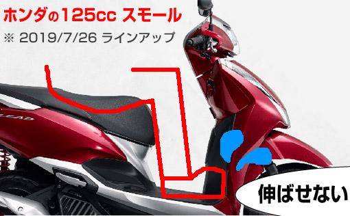 足が伸ばせないホンダの125ccスクーター
