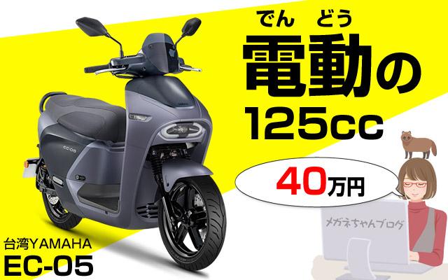 125cc電動スクーター台湾ヤマハEC-05