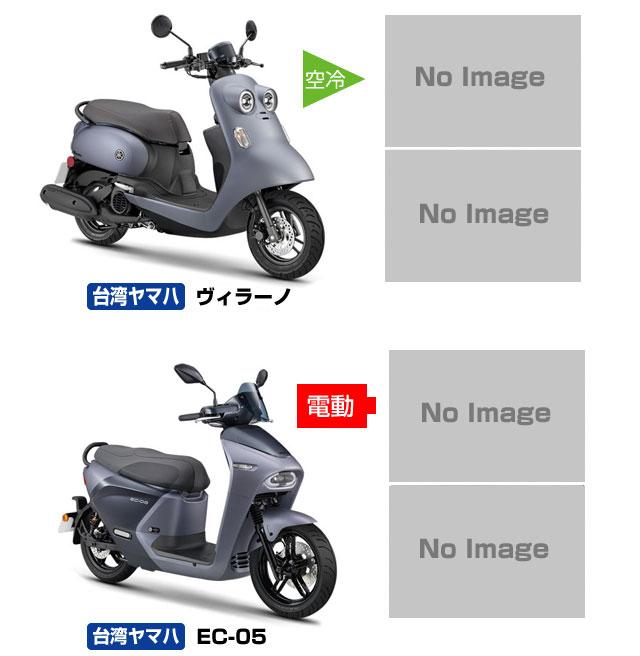 台湾YAMAHAのスモール125ccスクーター