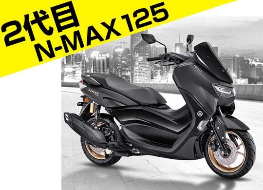 2代目新型N-MAX125