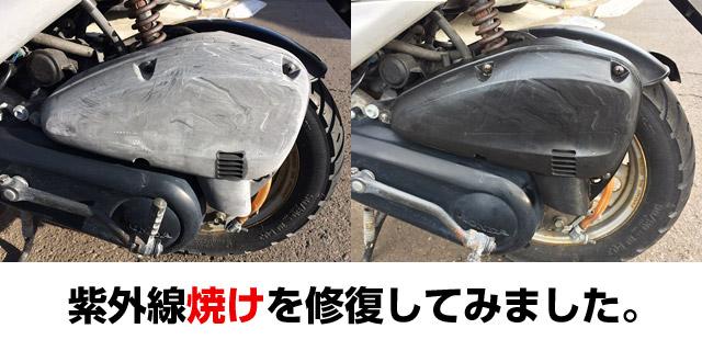 バイクの白くなったエアクリーナー樹脂を黒く復元コート。