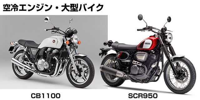 空冷エンジン大型バイク_SCR9