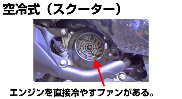 エンジン空冷式スクーター