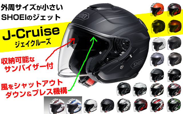 125ccにピッタリで快適なジェットヘルメット