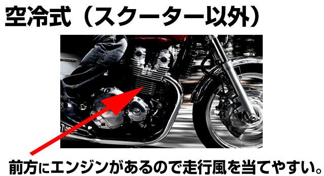エンジン空冷式バイク