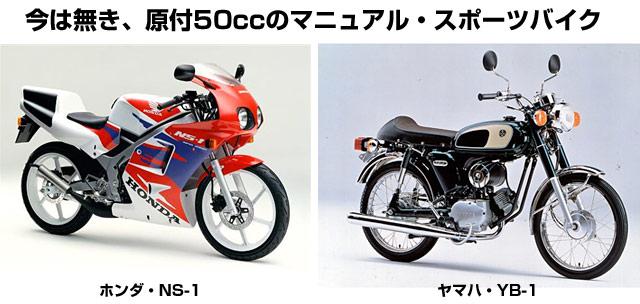 原付スポーツバイクNS-1、YB-