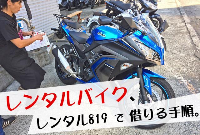 札幌でPCX125をレンタルしてツーリング!