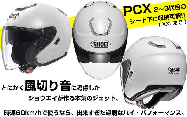 SHOEIショウエイ、J-Cruiseジェイクルーズ。風切り音が小さい快適なジェットヘルメット