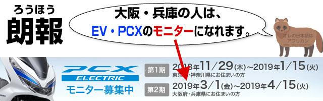 エレクトロリックPCX(EV)モニター試乗募集中