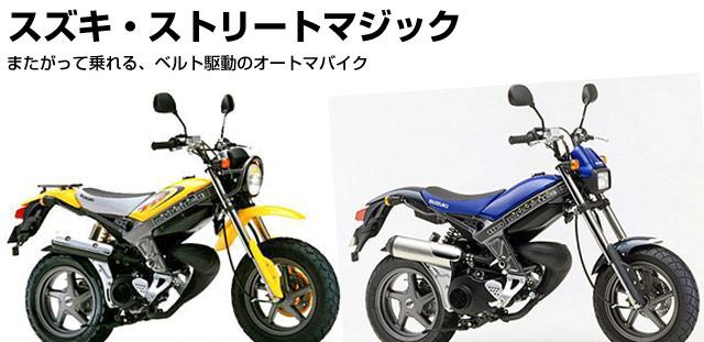 オートマ125ccバイク。ストリートマジック