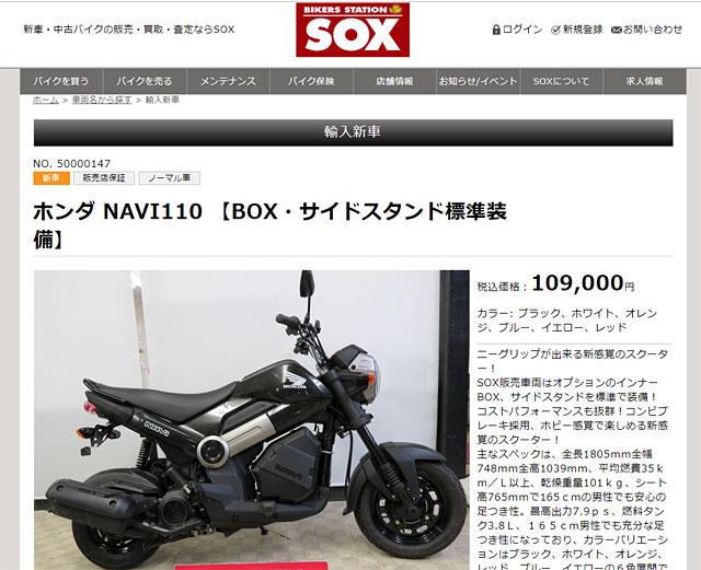 バイクショップSOXだと10万円台でnavi110を購入できる