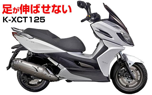 台湾キムコ、新型ビッグスクーターK-XCT125は足が伸ばせません。