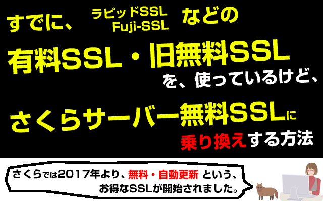 他社有料SSLで既に登録しているが、さくらの無料SSLに移行・乗り換え・再設定する手順方法