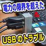 Apple Mobile Device USB Driver ハブポートの電力サージ、限界を超えましたエラートラブルの対処方法。