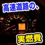 過走行車・軽自動車ソニカのガソリン満タン法による高速道路の実燃費。21km/L