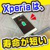 いつまで使える?xperiaとiphoenのOS更新回数と期間について