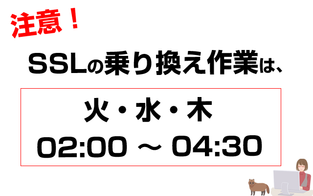 SSLサーバーの設定は、深夜に行うこと。