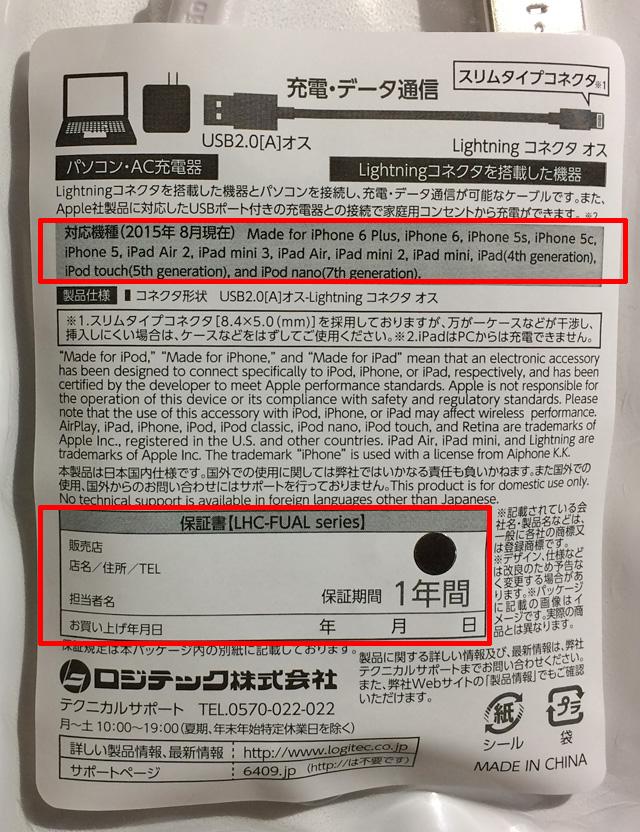 商品裏の説明書き。保証書とiphoneの対応機種。