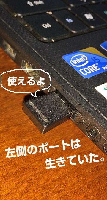 左側のUSBポートは無事に使える。