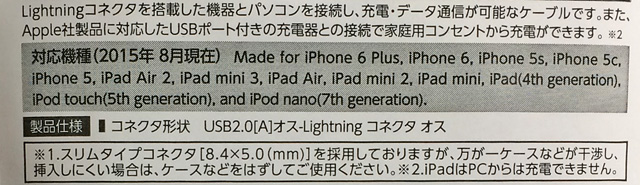 とりあえず対応試験をパスしているのはiphone5以降。6s,6plus,ipad-miniなど