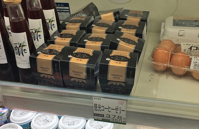 JAいしかりの石狩徳光コーヒーのゼリー。