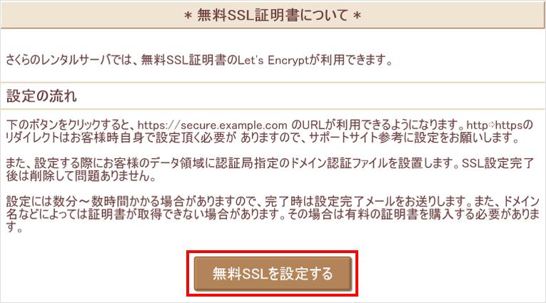 無料SSLを設定する、をクリック。