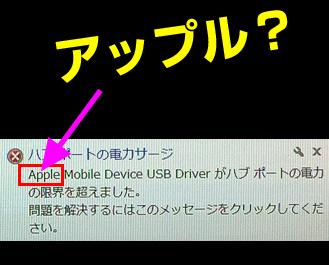 エラーコードにAppleの文字が。