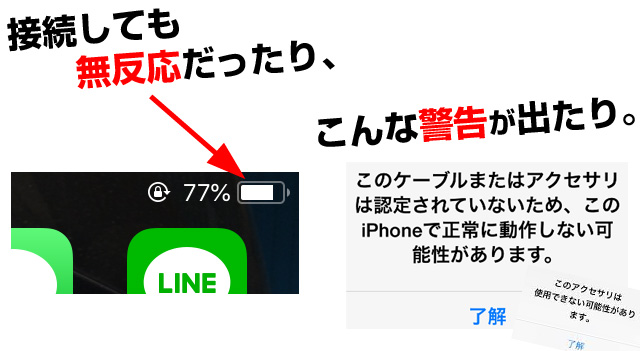 iphoen充電できない通信できないトラブル・警告。解消方法。