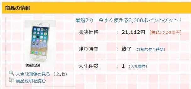 落札したiphone6S