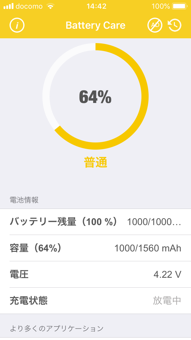 iphoen5sを使い倒す。バッテリー代は8,000円?弱っていて要交換。