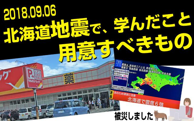 9.6北海道地震で被災。用意すべき欲しかったもの