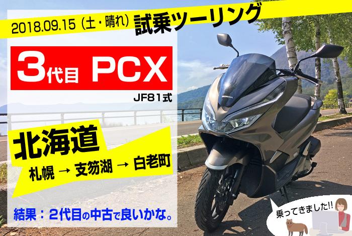 3代目JF81で北海道ツーリング。2代目JF56PCXの違いを比較