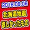 9.6北海道地震で被災。欲しかったものはラジオとテレビ