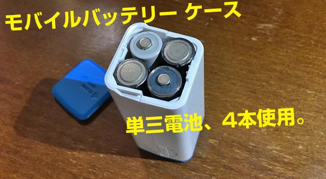 乾電池式モバイルバッテリーケース