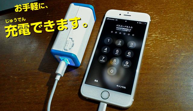 iphone6sを充電。2時間でフル充電