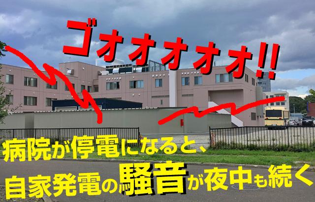 停電、自家発電の病院からは騒音が発生。二次被害