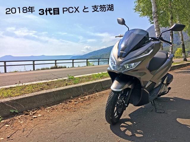 2018年9月 3代目PCXと支笏湖の写真