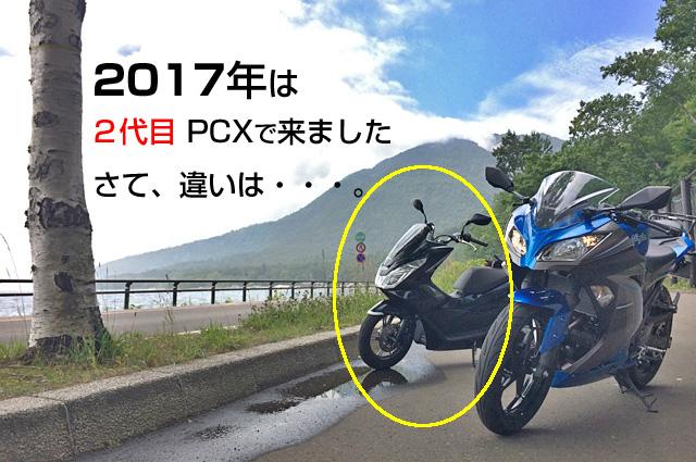 2017年は2代目PCXで北海道ツーリングを行いました。