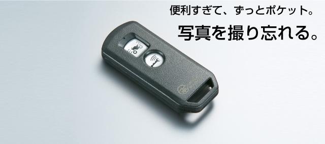 3代目PCXのスマートキー