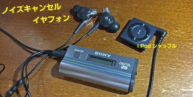 震災でノイズキャンセリングイヤフォンが役に立った