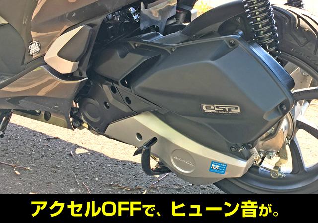 3代目PCXjf81のespエンジンの異音、ヒューン音