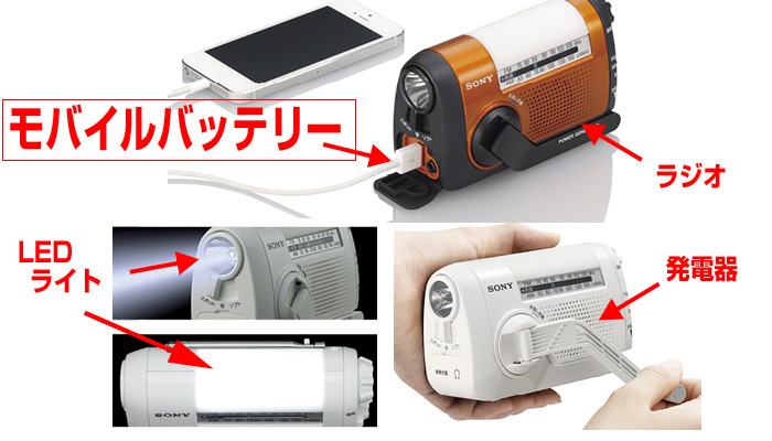 ICF-B09はモバイルバッテリーにラジオ・発電機・ライトが付いた停電対応アイテム