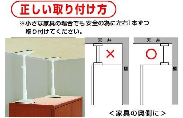 地震による棚・タンスの倒壊を防ぐツッパリ棒