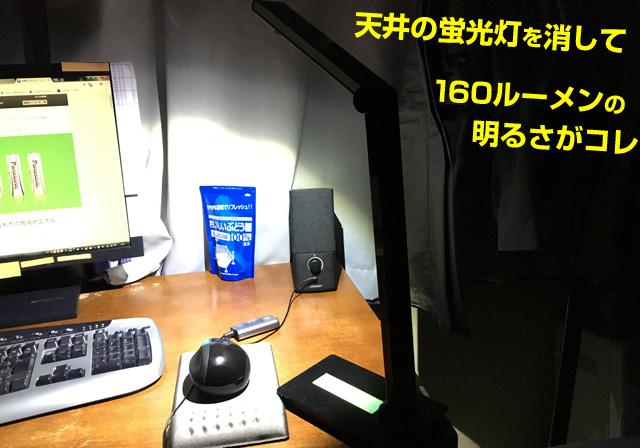 停電時、照明の明るさは200メールンは欲しい。