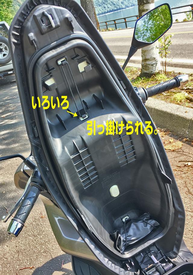 3代目PCXのシートの裏側のフック