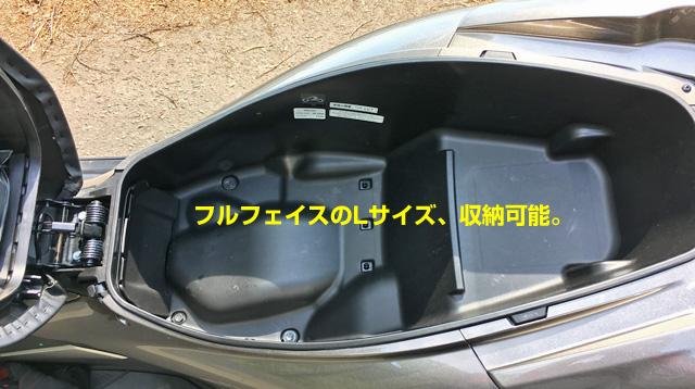 3代目PCXのシート下のメットインスペースにフルフェイスLサイズが入る。